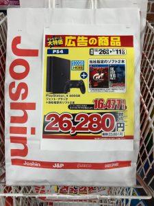 ジョーシンの2021-福袋1