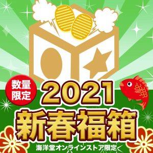海洋堂の2021-福袋1