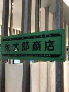ゲゲゲの鬼太郎の2021-福袋1