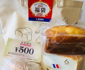 幸楽苑の2021-福袋2
