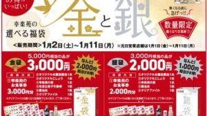 幸楽苑の2021-福袋1