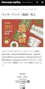 ロモグラフィーの2021-福袋2