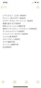 千葉ロッテマリーンズの2021-福袋2