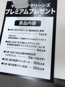 千葉ロッテマリーンズの2021福袋3