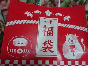メリーチョコレートの2021-福袋1