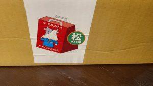 明和電機の2021-福袋1