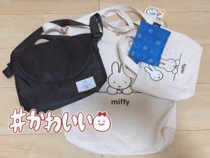 ミッフィーの2021-福袋1