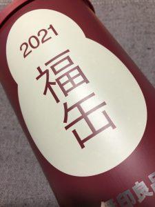 無印良品の2021-福袋2
