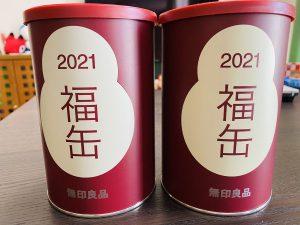 無印良品の2021-福袋1