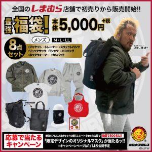新日本プロレスの2021福袋3