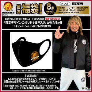 新日本プロレスの2021福袋4