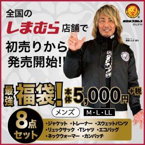 新日本プロレスの2021-福袋1