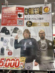 新日本プロレスの2021-福袋2