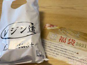 レジン道の2021-福袋1