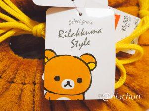 リラックマの2021福袋3