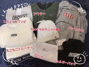 ロキシーの2021-福袋1