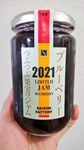 セゾンファクトリーの2021福袋4