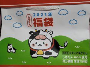 しろたんの2021-福袋2