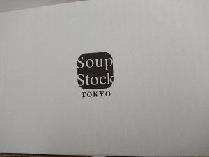 スープストックの2021-福袋2