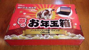 ヨドバシカメラの2021-福袋1