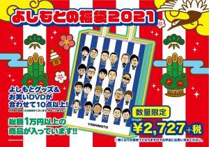 吉本興業の2021-福袋2